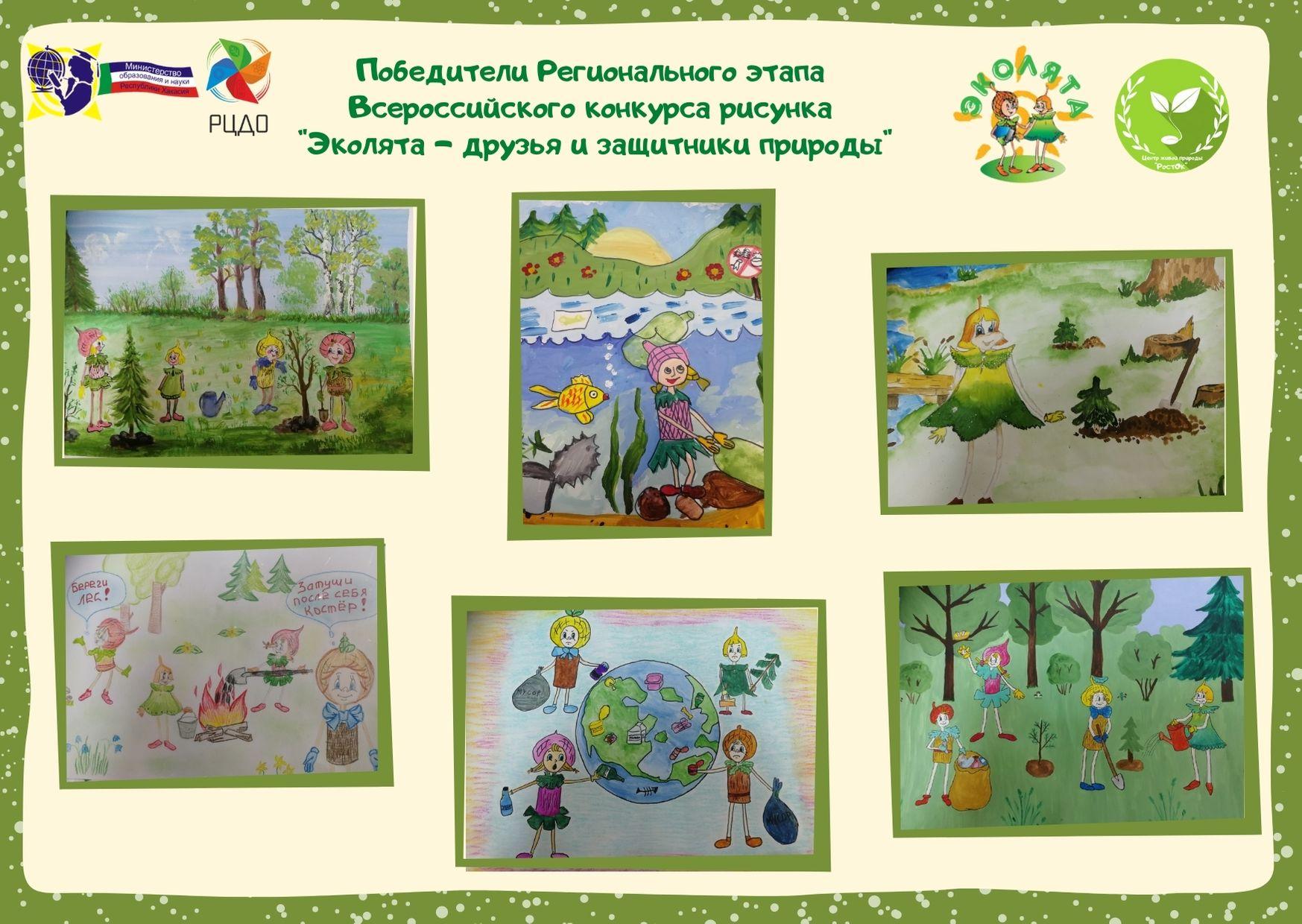 Определены победители и призёры Регионального этапа Всероссийского конкурса рисунка «Эколята – друзья и защитники природы»