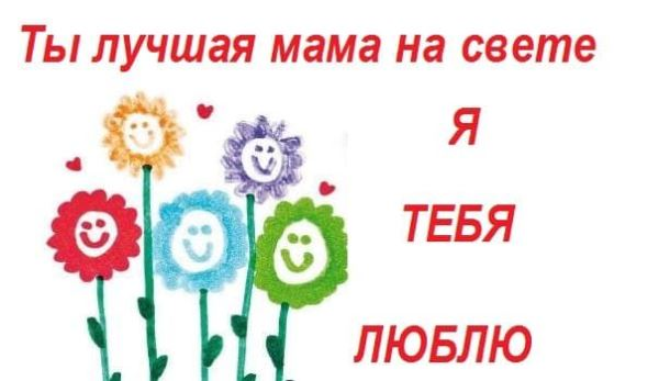 Международный День матери будет отмечен Всероссийским семейным флешмобом
