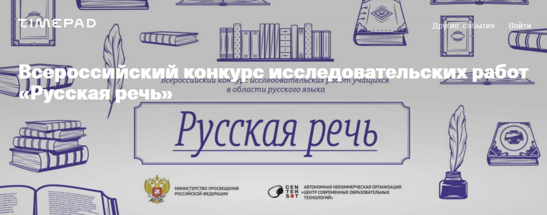 Заканчивается регистрация участников Всероссийского конкурса исследовательских работ «Русская речь»