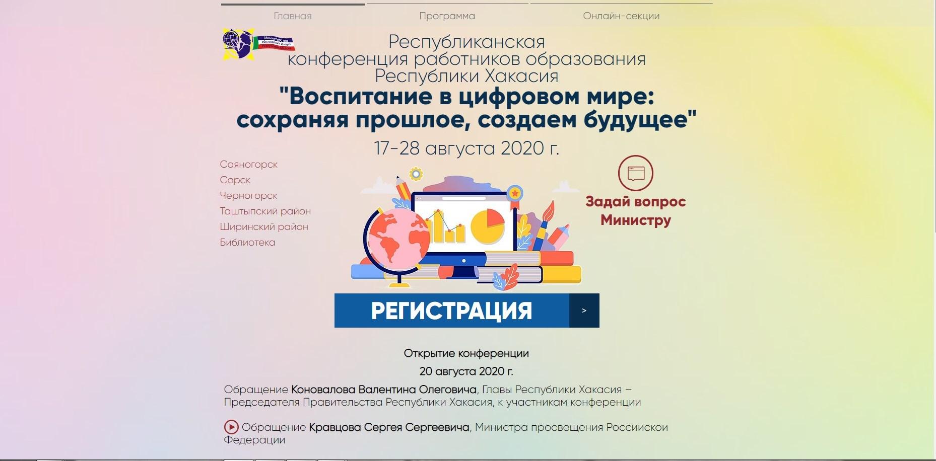 Задай вопрос министру образования и науки Республики Хакасия