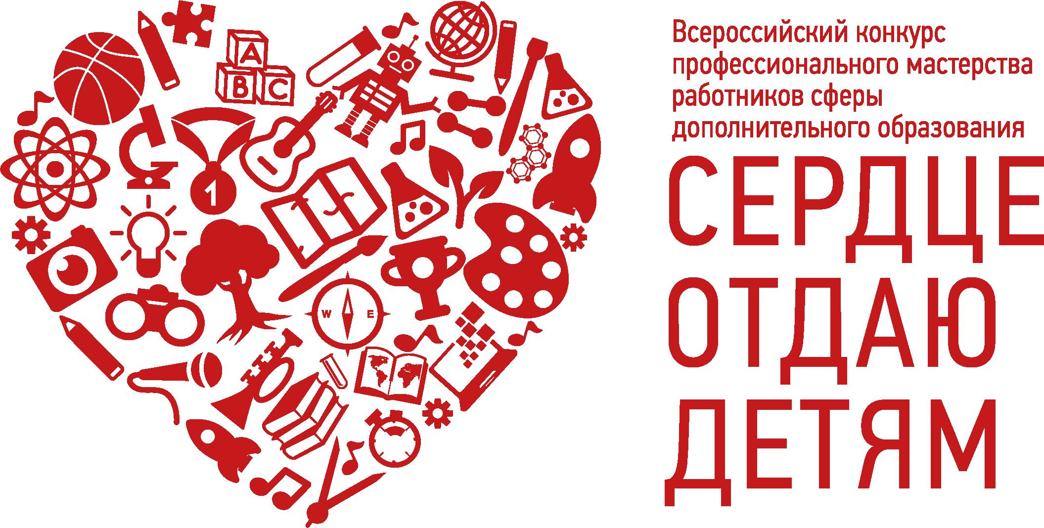 Педагоги допобразования Хакасии участвуют во Всероссийском конкурсе «Сердце отдаю детям»