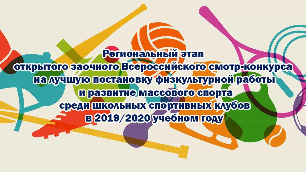 Подведены итоги регионального этапа открытого заочного Всероссийского смотр-конкурса на лучшую постановку физкультурной работы и развитие массового спорта среди школьных спортивных клубов в 2019/2020 учебном году