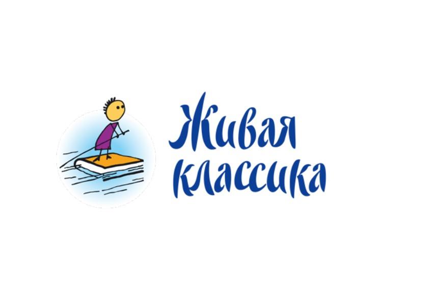 Продолжается регистрация участников Х Всероссийского конкурса юных чтецов «Живая классика»