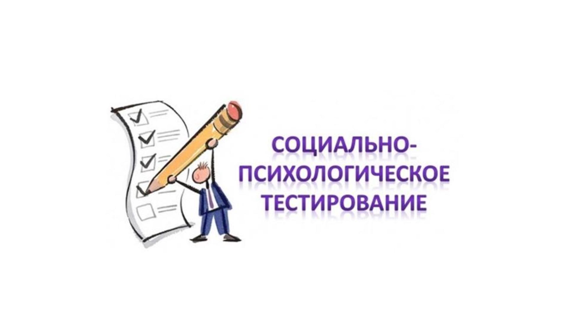 1 октября в Хакасии стартует социально-психологическое тестирование